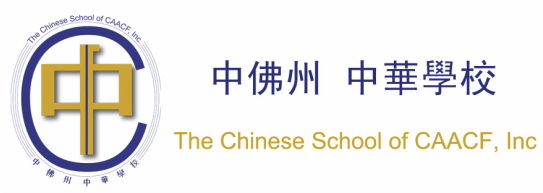 Chinese School of CAACF, Inc. 中佛州 中華學校